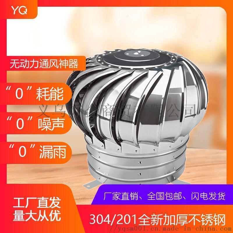 不鏽鋼風帽304不鏽鋼風帽風球