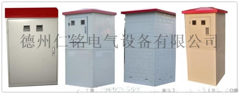 河北玻璃钢井房射频卡智能灌溉控制系统生产厂家