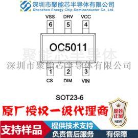 OC5011LED恒流驱动汽车灯方案