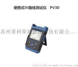 便携式IV曲线测试仪