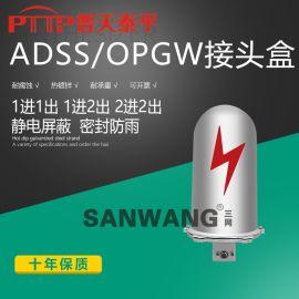 ADSS/OPGW光缆接头盒(12芯 两进两出)