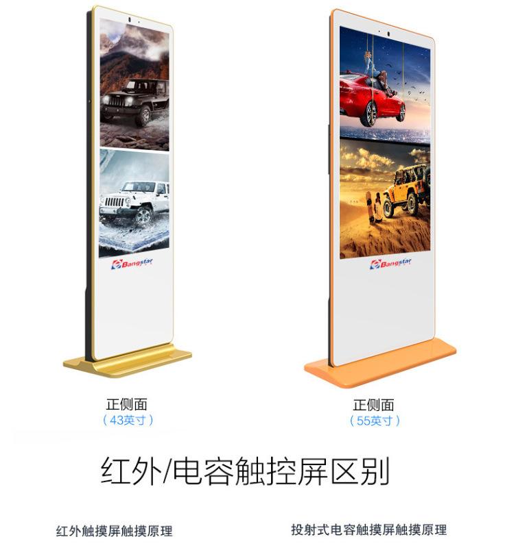厂家供应32寸立式广告机47寸55寸65寸
