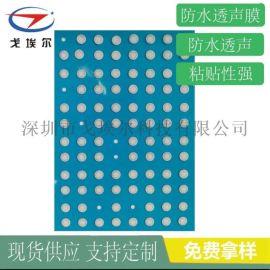 喇叭耐强酸防水透声膜 TPU薄膜直销