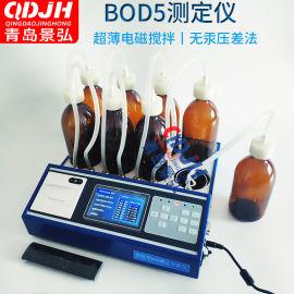 石油化工BOD检测仪无汞压差法BOD测试仪