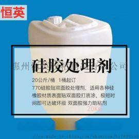 恒英770硅橡胶贴双面胶的硅胶处理剂