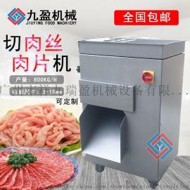 商用螺肉切片机鲜肉切丝切片一体机