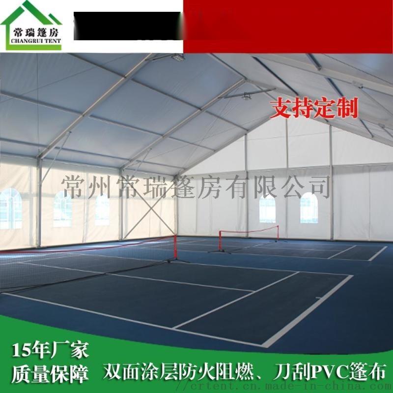 網球館篷房 網球館帳篷 網球館大棚