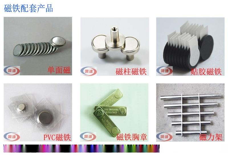東莞釹鐵硼強力磁鐵廠價出售