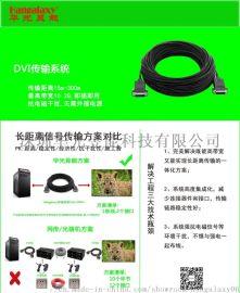 华光昱能DVI光纤线  信号传输15-300米