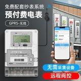 杭州华立DDZY285单相NB-IOT/GPRS无线物联网远程电表 免费配系统
