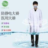 防靜電無塵服大褂  藥廠生物製藥 防靜電潔淨服