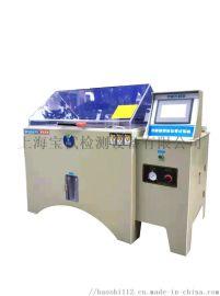 可程式盐雾箱,自动盐雾试验箱,上海盐雾机
