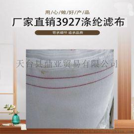 涤纶3927滤布板框压滤机工业榨油食用油过滤材料