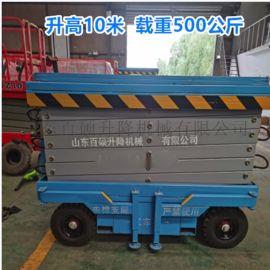 移动升降机液压式升降平台高空作业维修登高车