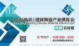 2019中國(臨沂)建材陶瓷產業博覽會 同期石材展