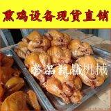 諸城譽品機械有一款用糖燻雞的爐子-糖薰爐燻雞效果