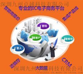 IC芯管家-电子元器件库存管理系统