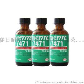乐泰7471厌氧胶促进剂 表面处理剂厂家