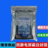 防静电屏蔽袋电子自封袋主板拉骨袋塑料袋
