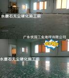佛山廠房水磨石地面翻新,金剛砂地面翻新,環氧地板漆