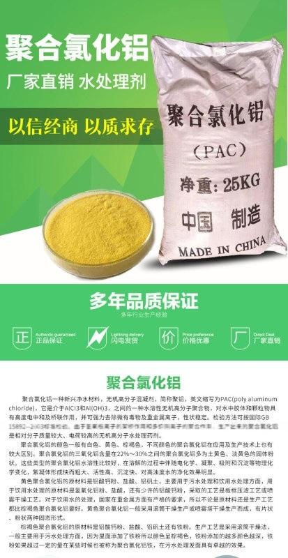 供应聚合氯化铝 PAC 絮凝剂 净水材料