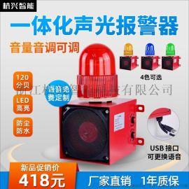 声光报警器消防提示器可调室外防水语音报警器