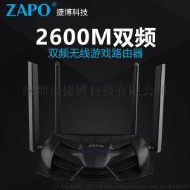 ZAPO Z-2600 2600M无线游戏路由器