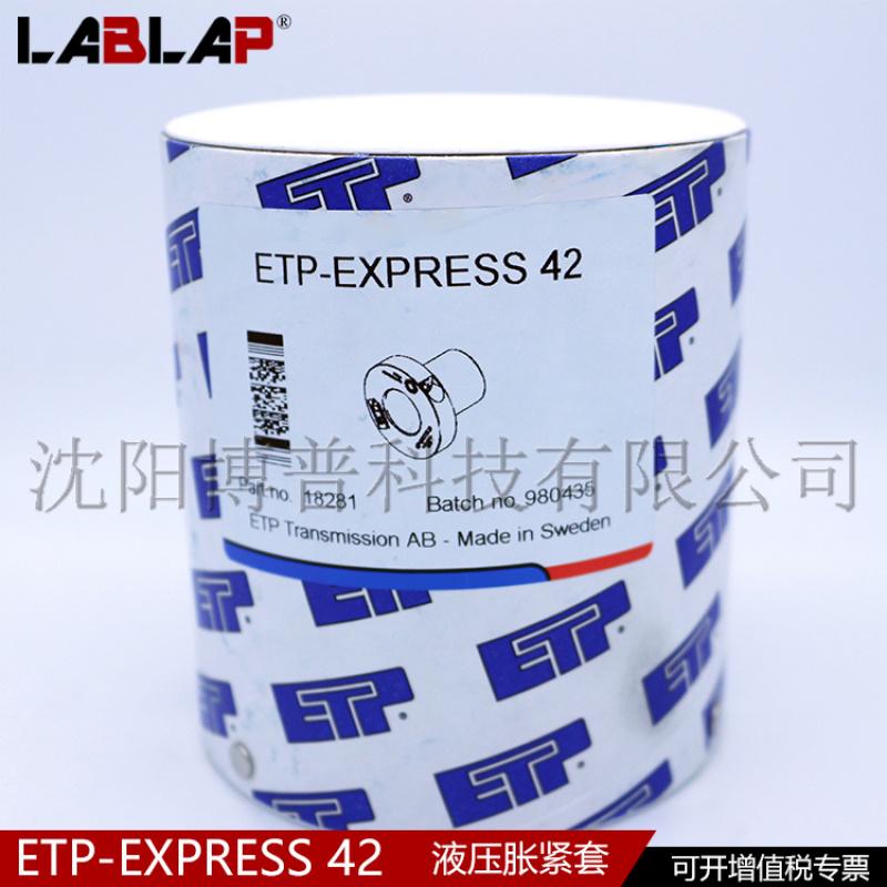 ETP-EXPRESS 42免鍵軸套 液壓脹套