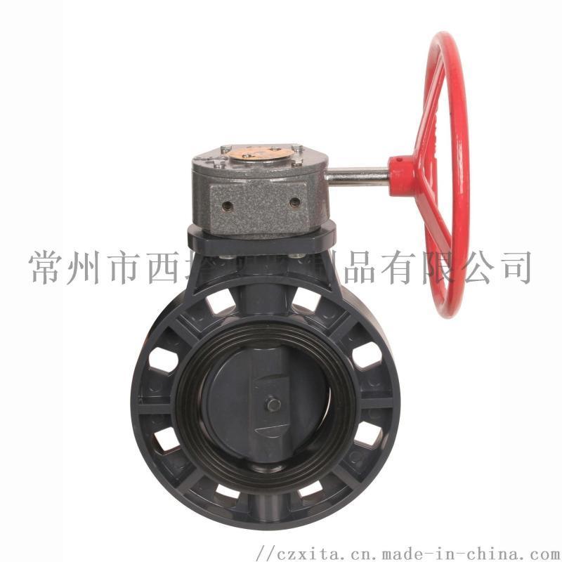 常州西塔塑胶制品专业生产PVC涡轮蝶阀,厂家直销