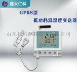 供應GPRS溫溼度記錄儀-USB資料導出