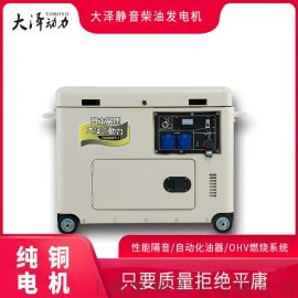 大泽动力TO6800ET-J5KW柴油发电机噪音小