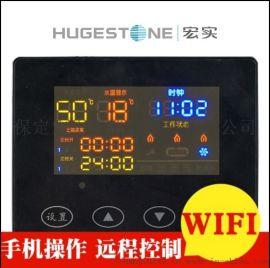 宏实WIFLED彩屏电采暖炉温控器电锅炉控制板