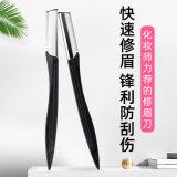 不鏽鋼刀片帶護網初學者修眉刀美妝工具 專業刮眉毛刀