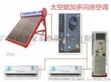 供应多功能空调-乡村太空能热水空调一体机