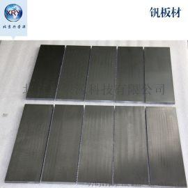 钒板材 高纯平面钒板材 平面钒靶材