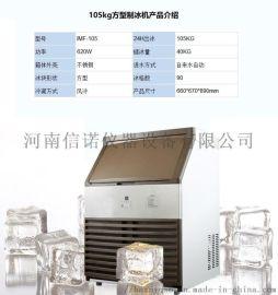 郑州工业制冰机,125kg125公斤方型制冰机报价