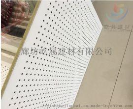穿孔硅酸钙板 吊顶吸音隔音硅酸钙板 微孔天花吸声板