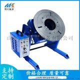 焊接变位机 自动焊转台 旋转工作台 冷焊机