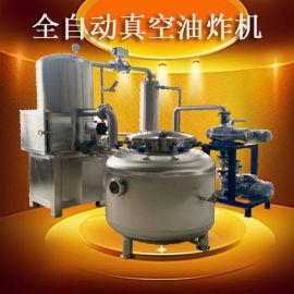 全自动豆泡油炸设备 低温真空油炸机