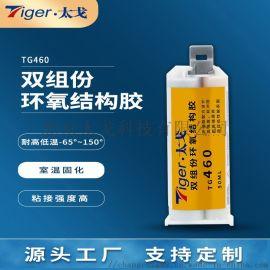 TG460双组份环氧结构胶 弹性环氧结构胶 抗冲击