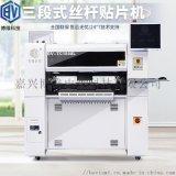 SMT贴片机 全自动视觉贴片机 国产高速PCB贴片机 桌面贴片机小型
