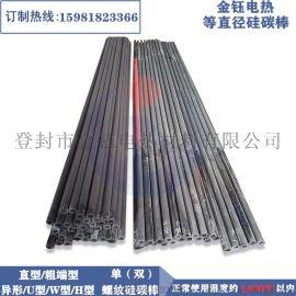 直供中国光电研究所高密度高功率硅碳棒