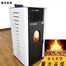 生物質顆粒取暖爐室內無煙家用節能全自動取暖爐