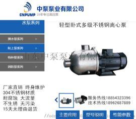卧式多级泵养殖循环泵锅炉供水泵