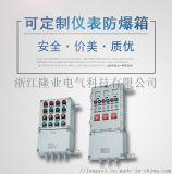 優質產品 匠心打造 防爆配電裝置 防爆配電箱