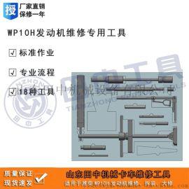 田中工具潍柴WP10H发动机维修工具