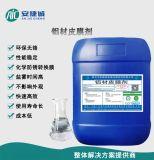 安捷诚铝材环保皮膜剂