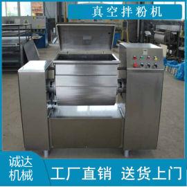 水饺真空拌粉机器,新型拌粉机器,多功能真空拌粉机