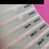 打印标签 代客加工标签纸 流水号 数字流水号