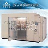 汕头步入式恒温恒湿实验室 大型步入式恒温恒湿试验箱